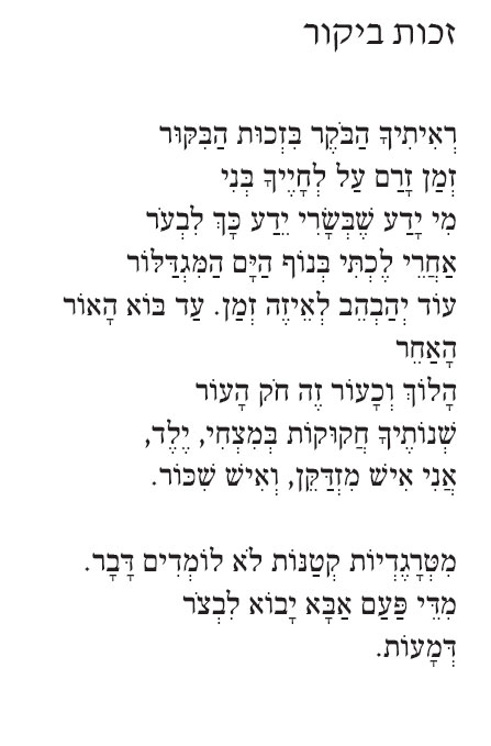 Hebrew poem